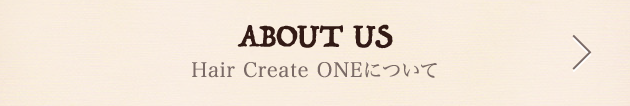 Hair Create ONEについて ABOUT US